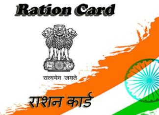 Ration Card Kaise Banaye