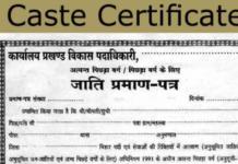 Caste Certificate Kya Hai