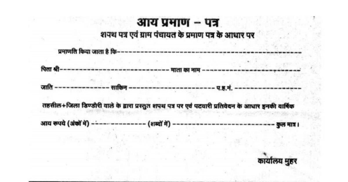 Income Certificate Kya Hai