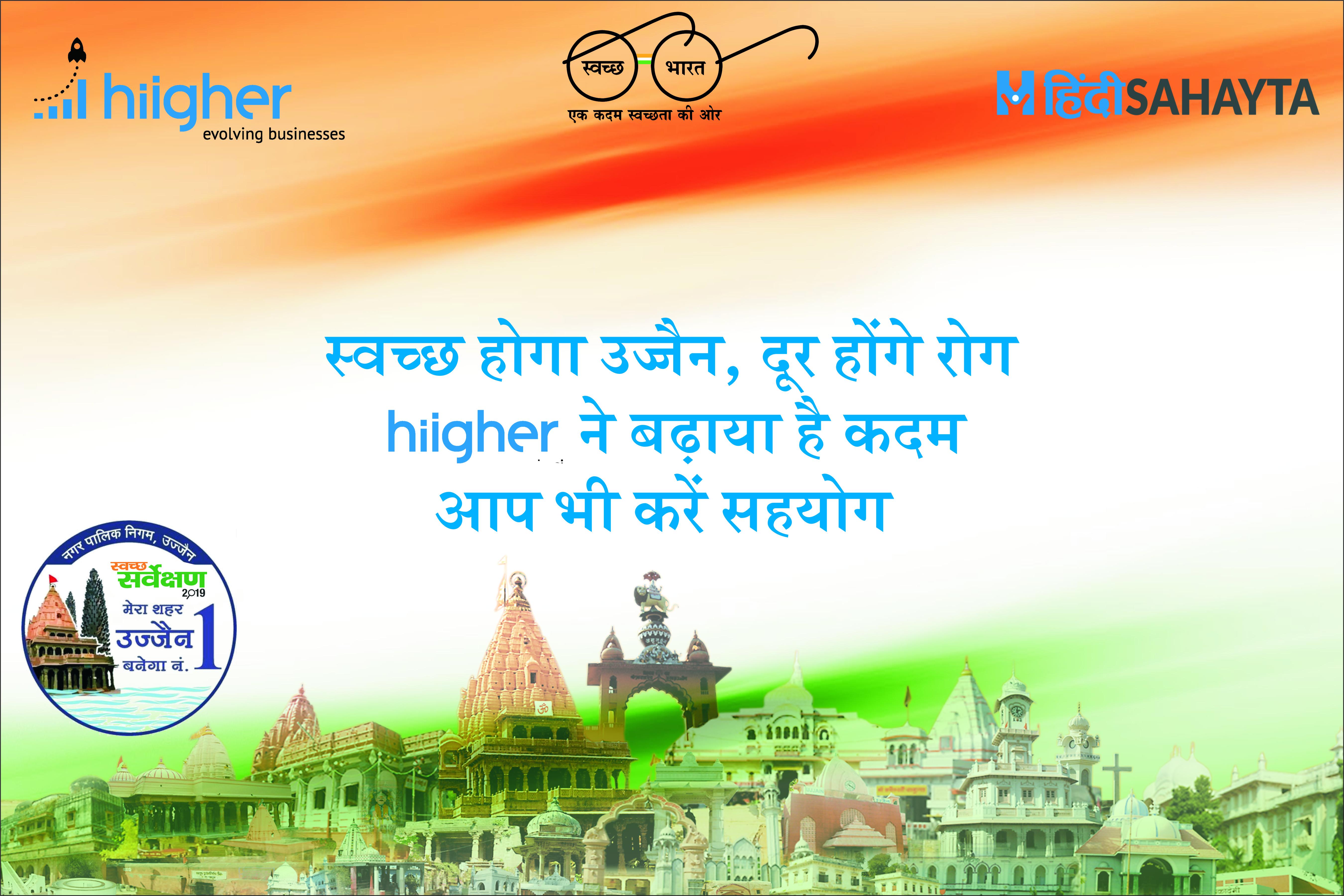 Hiigher Swachhta Sarvekshan Banner
